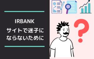 IRBANKで過去の業績を見るやり方