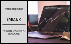 IRBANKの使い方【この株買って大丈夫?を解決するやり方】