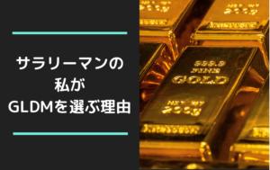金ETF【純金上場信託】ではなく【GLDM】を積立てる理由