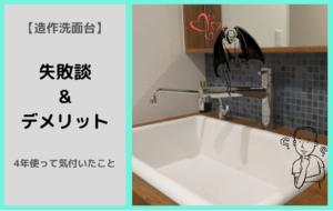 造作洗面台を4年使った『後悔』と『デメリット』【失敗談も紹介】