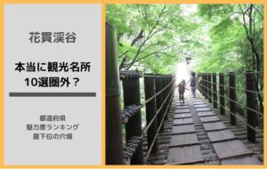 花貫渓谷のオススメの駐車場と吊り橋へのアクセスを紹介【茨城観光】