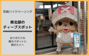 茨城県のディープなツーリングスポットを紹介【県北部の観光】